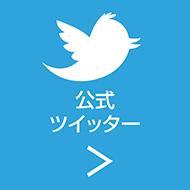 button_sns_twitter